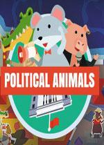政坛野兽(Political Animals)PC硬盘版