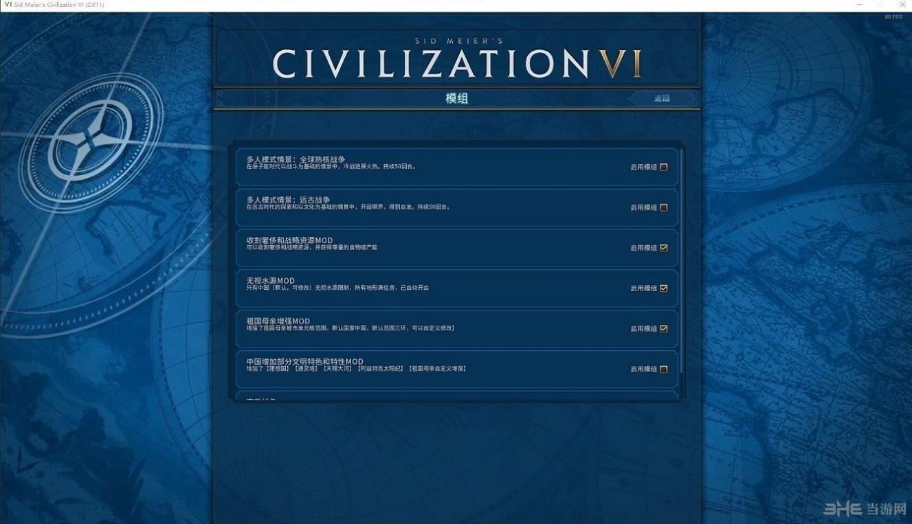 文明6去除厌战度MOD截图0