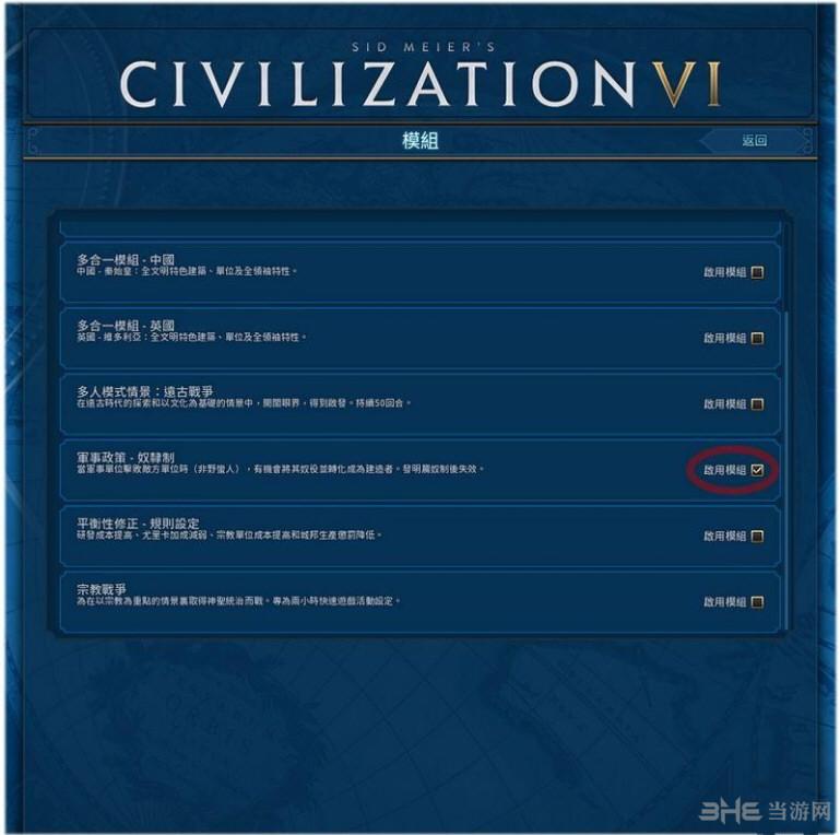 文明6新增政策奴隶制MOD截图3