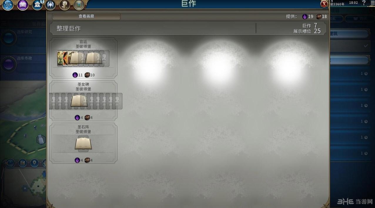 文明6修改建筑槽位MOD截图0