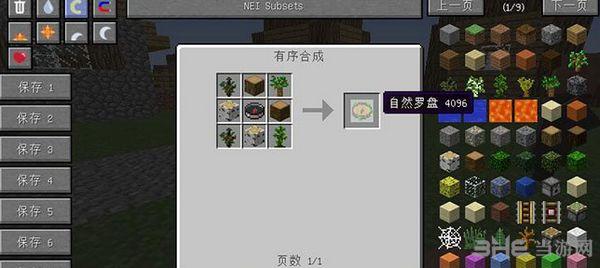 我的世界1.10.2自然罗盘MOD截图0