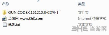 群星v1.4升级档+未加密补丁截图3