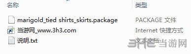 模拟人生4 6色系腰裙MOD截图1
