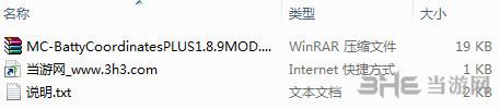 我的世界1.8.9巴蒂坐标MOD截图3