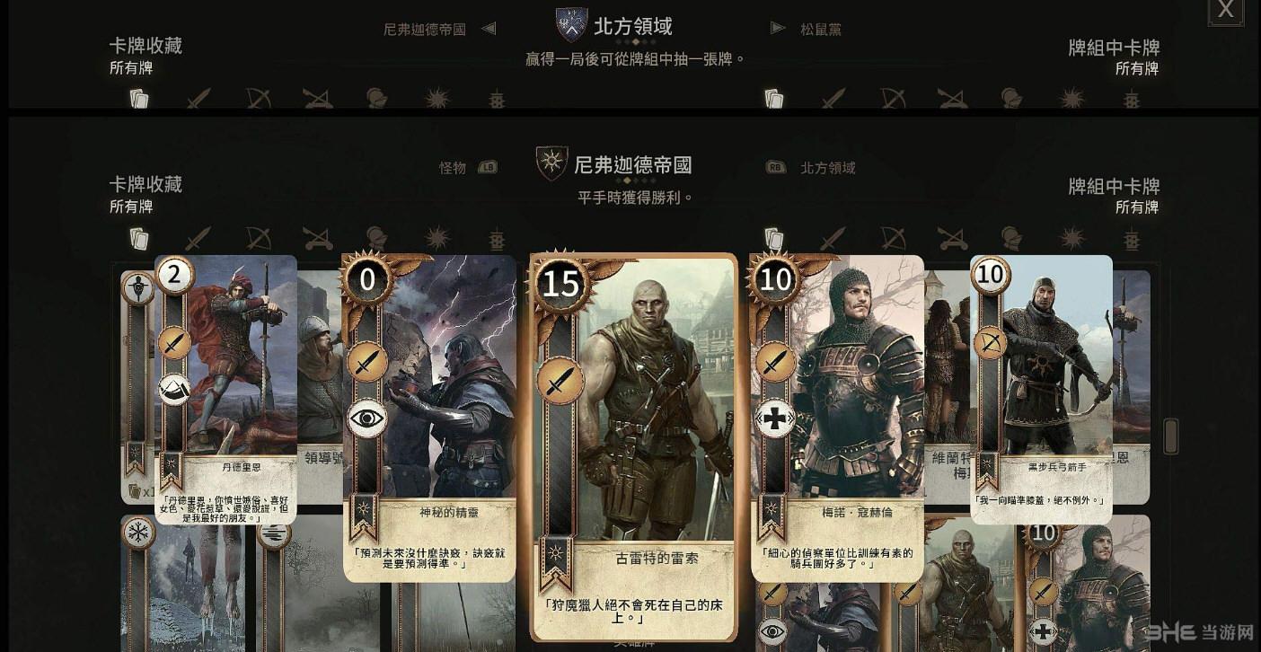 巫师3:狂猎昆特牌加强MOD截图1