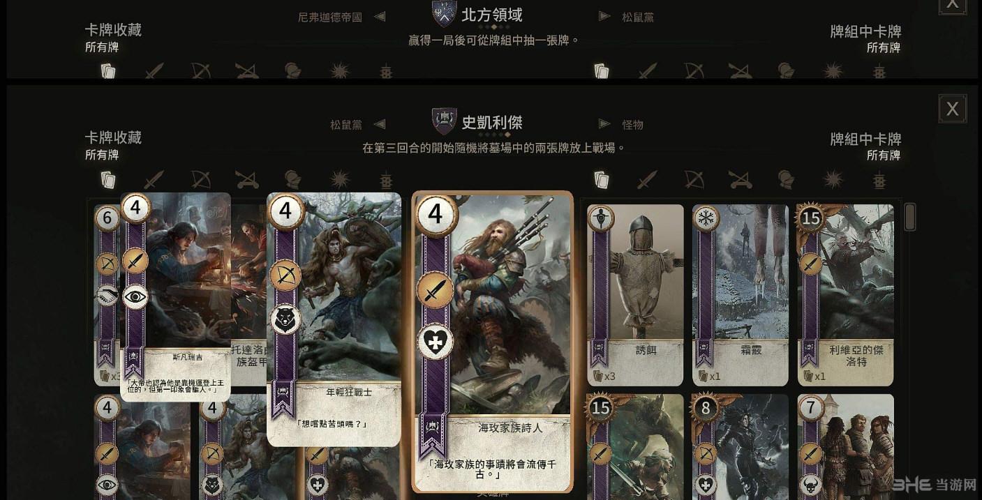 巫师3:狂猎昆特牌加强MOD截图2