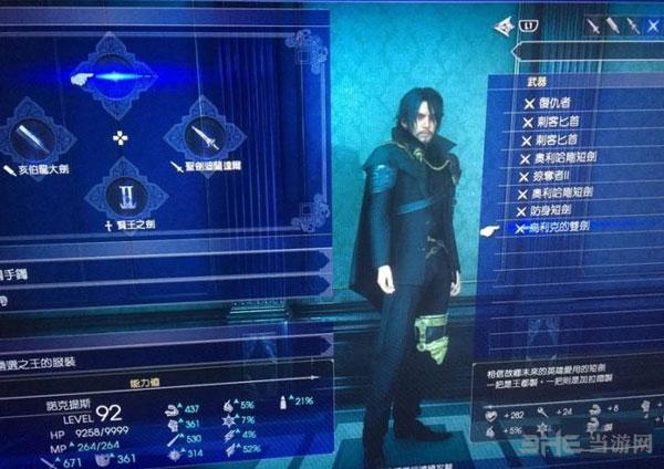 最终幻想151