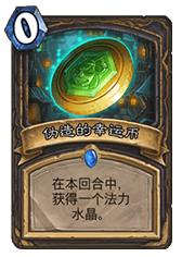 炉石传说潜行者新卡3