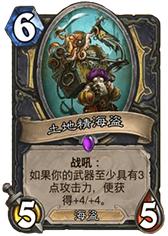 炉石传说潜行者新卡7