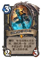 炉石传说潜行者新卡8