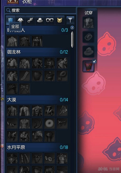 剑灵随身衣柜截图2