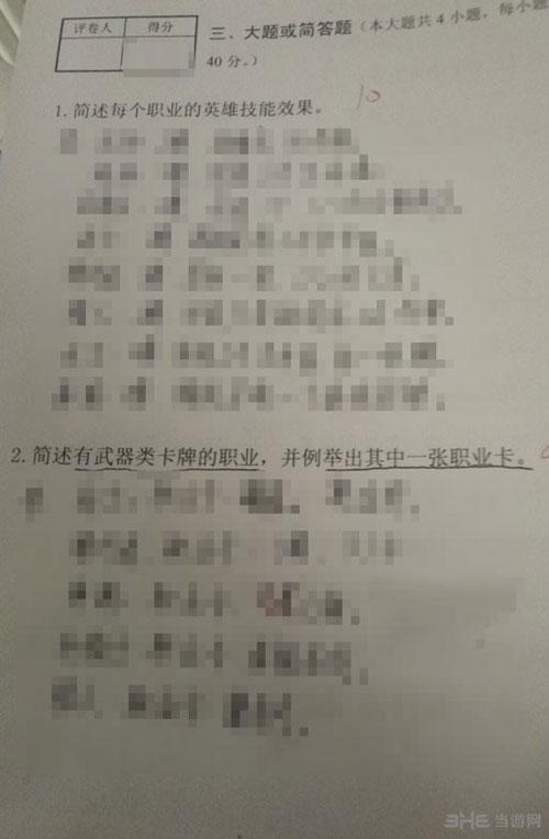 炉石传说考试图片1