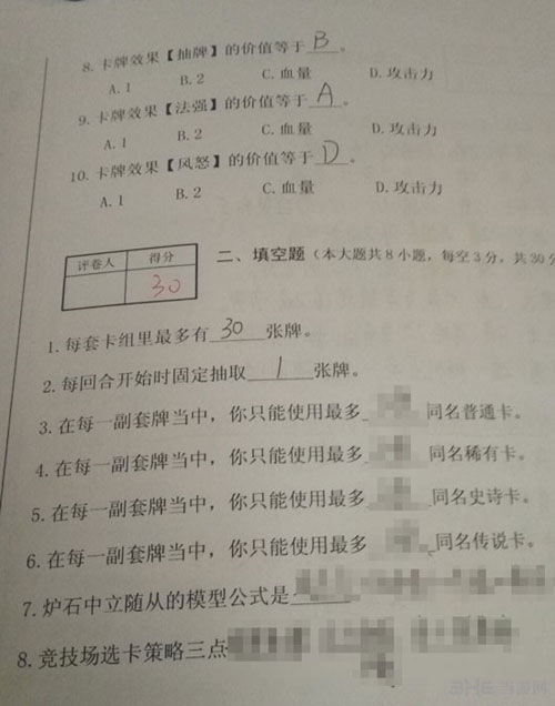 炉石传说考试图片3