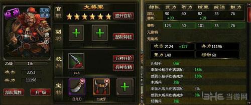 雄霸九州兵种画面截图1