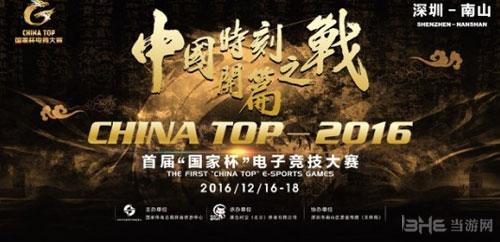 CHINA TOP国家杯电子竞技大赛截图1