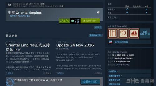 东方帝国游戏图片1