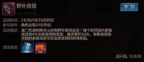 剑侠世界手游图片2
