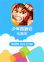 少年西游记电脑版PC安卓版v1.4.25