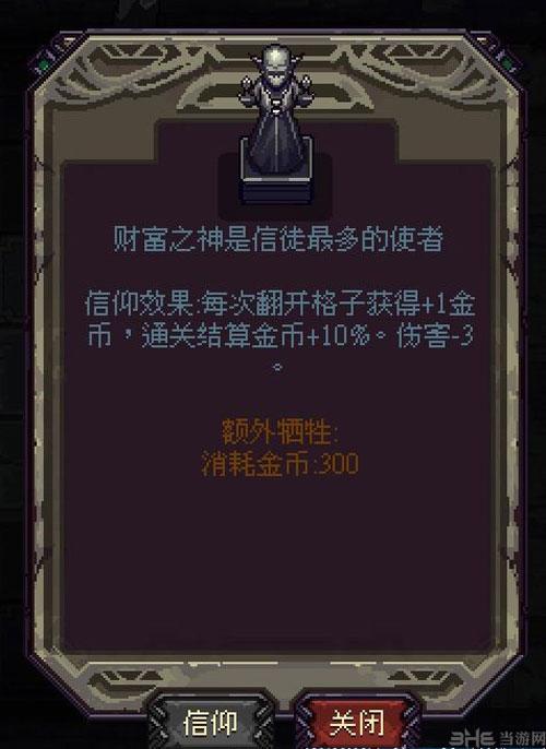 符石守护者截图1