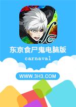 东京食尸鬼电脑版(carnaval)PC安卓版v1.1.2