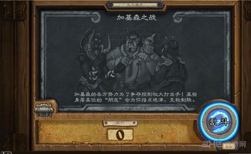 炉石传说游戏图片1