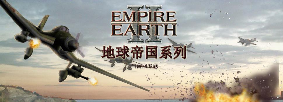 地球帝国系列,地球帝国下载,地球帝国游戏合集