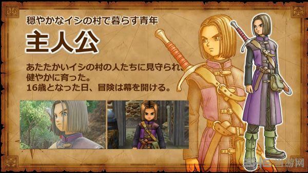 勇者斗恶龙11图片1