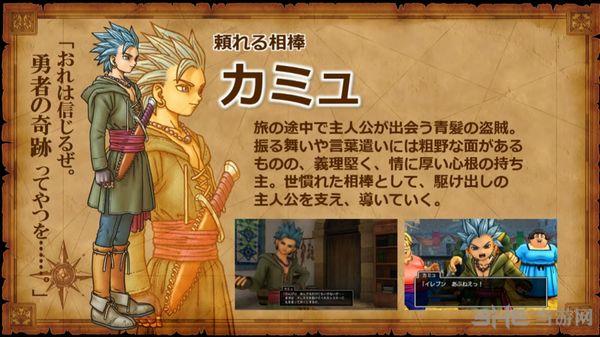 勇者斗恶龙11图片2
