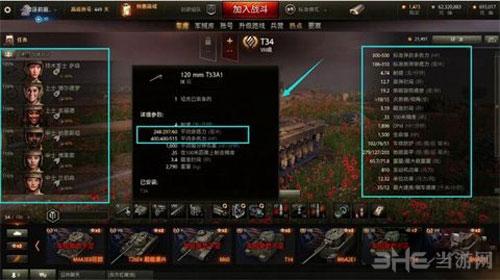 坦克世界截图3