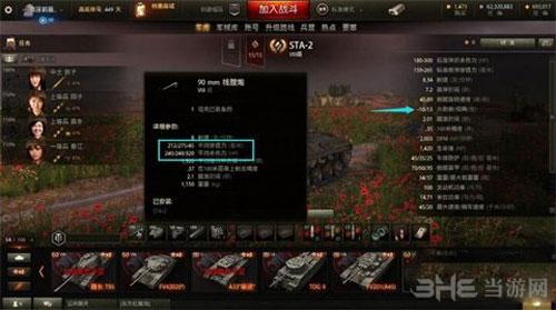 坦克世界截图4
