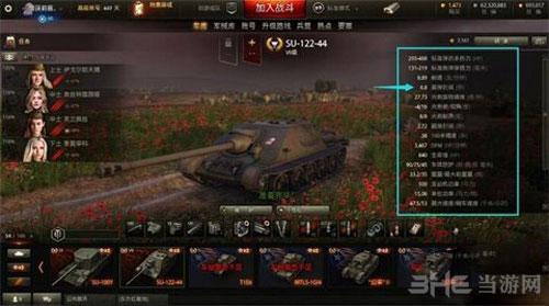 坦克世界截图1