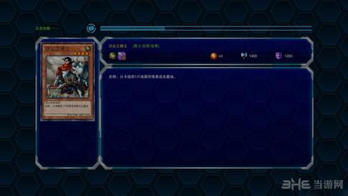 游戏王决斗者遗产截图3