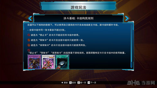 游戏王决斗者遗产截图2