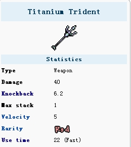 泰拉瑞亚钛金三叉戟截图1