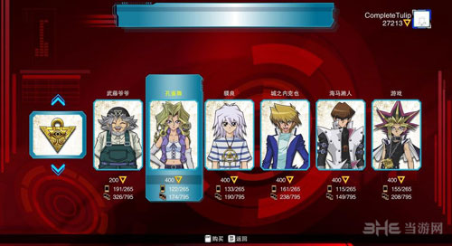 游戏王决斗者遗产图片5