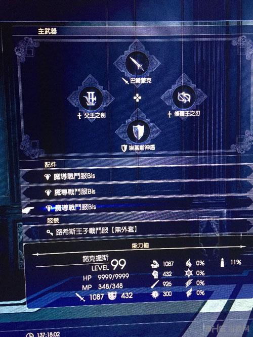 最终幻想15魔导战斗服攻略截图1