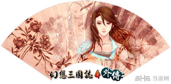 幻想三国志女性角色3
