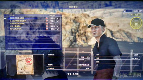 最终幻想15委托画面截图6