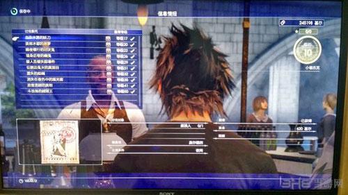 最终幻想15委托画面截图3
