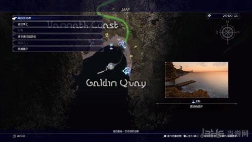 最终幻想15贾迪纳海滩古老铜板截图4