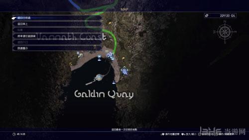 最终幻想15贾迪纳海滩古老铜板截图8