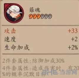 阴阳师�S魂截图