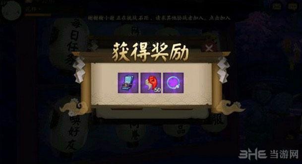 阴阳师手游2