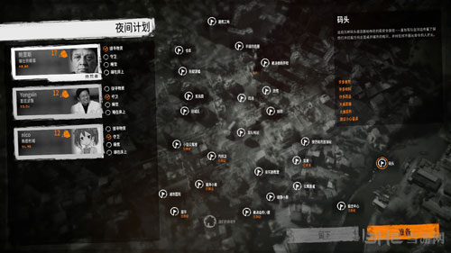 这是我的战争码头偷渡攻略截图1
