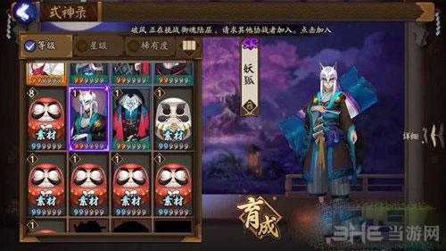 阴阳师脸狐截图1
