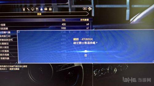 最终幻想15钓鱼赚钱攻略截图6