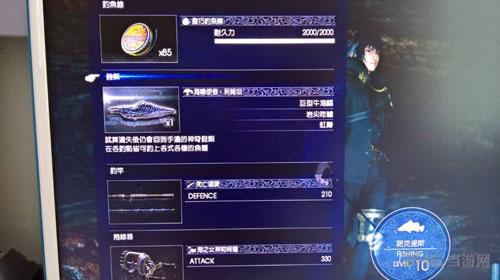 最终幻想15钓鱼赚钱攻略截图7