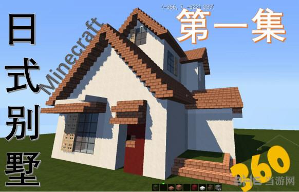 我的世界日式别墅建截图1