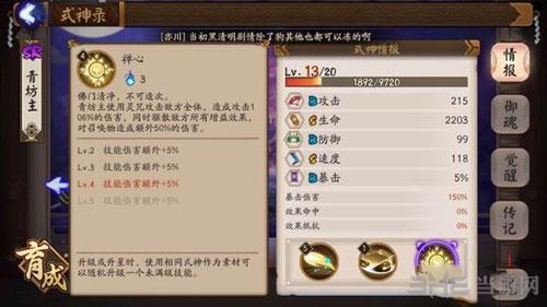 阴阳师青坊主截图4