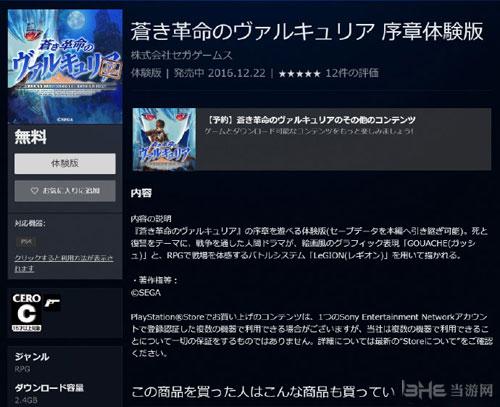 战场女武神苍蓝革命画面截图1